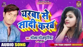 यरबा से सादी करब - Bhola Bhojpuriya का सुपरहिट Song - Bhojpuri New Song 2019