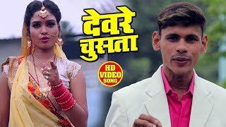 HD Vide (2019) - देवरे चुसता  Devare Chusata - Deepak Kumar - New Bhojpuri Hit Song 2019
