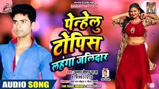 Bhojpuri Superhit Song 2019 - पेन्हेलु टोपिस लहंगा जालिदार - Kumar Raushan Raja - Hit Song