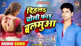 दिहलs चोली फाड़ बलमुआ - Bhojpuri Superhit Song 2019 - Kumar Raushan Raja - Hit Song