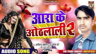"आरा के ओठलाली २ - Arvind Akela Urf ""Patel Ji"" - Ara Ke othlali 2 - Bhojpuri Song New"