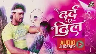 दर्द-ए-दिल | Dard-E-Dil | Best Bhojpuri Sad Songs |JUKEBOX | Khesari Lal Yadav I Vishal I Barjesh