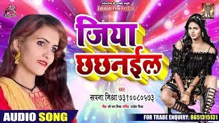 Sapna Mishra New Song -  जिया छछनईल Jiya Chachnayila - Bhojpuri Hit Song 2019