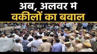 Delhi के बाद Alwar में advocates ने police personal को पीटा