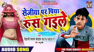 Rehani Lal Yadav का तहलका मचा देने वाला गण गाना - सेजीया पर पिया रूस गइले - New Song