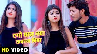 "#Video_Song - एगो माल नया कबरल बिया - Avinash Pandey ""Bajarangi"" - Bhojpuri New Video Song 2019"