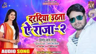 Vinod lal Yadav का New Bhojpuri Song || दरदिया उठता ऐ राजा -2  || Bhojpuri Lokgeet 2019
