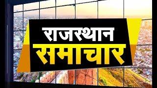 DPK NEWS | राजस्थान समाचार न्यूज़ | आज की ताजा खबरे | 08.11.2019