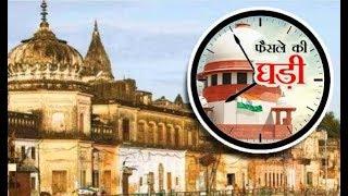 Ayodhya Verdict Live :  चंद मिनटों में आएगा अयोध्या फैसला , कोर्ट के बाहर सुरक्षा के कड़े बंदोबस्त