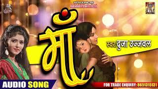 Duja Ujjwal ने गाया माँ के लिए दर्द भरा गीत -|| माँ  || Maa || सुनके रोने लगोगे  - Bhojpuri Song
