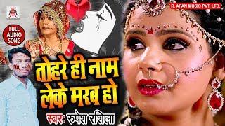 तोहरे ही नाम लेके मरब हो - Tohare Hi Nam Leke Marab Ho - Rupesh Rashila - Bewafai Sad Song