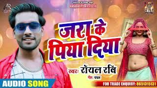 जरा के पिया दिया - Royal Ravi - Jara Ke Piya Diya - New Bhojpuri Songs  2019 New