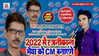इस पार्टी को आते ही BJP का हालत खराब - 2022 में रजनीकान्त भैया को CM बनाएंगे - लालू साजन