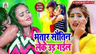 भतार सौतिन लेके उड़ गईल - Bhatar Sautin Leke Ud Gail - Rupesh Rashila - Hot Arkestra Video