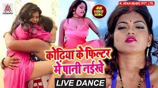 Live Dehati Dance - कोढ़िया के फ़िल्टर में पानी नइखे - लालू साजन - Arkestra Hot Dance Video