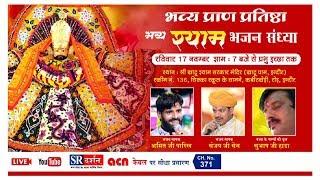 || KHATU SHYAM BHAJAN ||Khatu mandir|| Indore || SR DARSHAN || live||