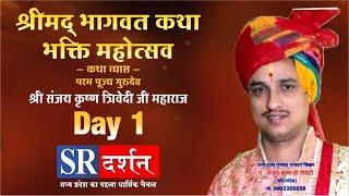 || sanjay krishan ji trivedi || shrimad bhagwat katha || namisharnya || sr darsarshan || 1 day ||