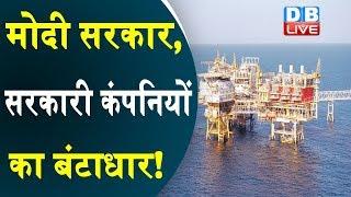 Modi सरकार, सरकारी कंपनियों का बंटाधार ! नकदी की भारी कमी से जूझ रही है ONGC |#DBLIBE