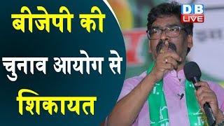 BJP की चुनाव आयोग से शिकायत | social media  के दुरुपयोग का लगा आरोप |#DBLIVE