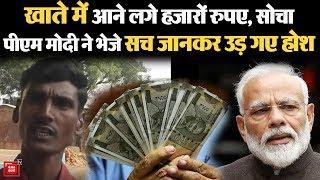 Bank Account में आए हज़ारों रुपयों को समझा PM Modi की कृपा, सच जानकर उड़ गए होश