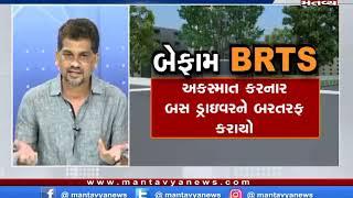 સીધો સંવાદ: બેફામ BRTS (21/11/2019)