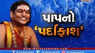 Metro News (21/11/2019) Mantavya News