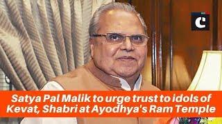 Satya Pal Malik to urge trust to idols of Kevat, Shabri at Ayodhya's Ram Temple
