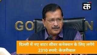 दिल्ली में नए वाटर सीवर कनेक्शन के लिए लगेंगे 2310 रुपये: केजरीवाल