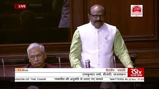 Shri Ramkumar Verma on Matters Raised With The Permission Of The Chair in Rajya Sabha: 22.11.2019