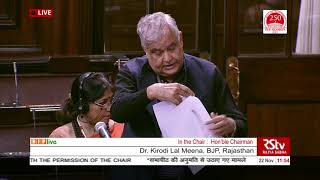 Dr. Kirodi Lal Meena on Matters Raised With The Permission Of The Chair in Rajya Sabha: 22.11.2019
