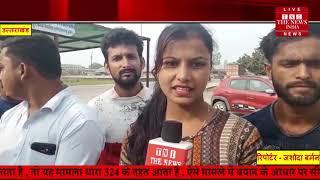 Uttarakhand News // पूर्वी पाकिस्तान शब्द ना हटाए जाने से ज्ञापन सौंपा गया एसडीएम कोर्ट में