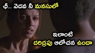 ఛీ... వెదవ నీ మనసులో ఇలాంటి దరిద్రపు ఆలోచన ఉందా | Lady Tiger Movie Scenes | Nayanthara