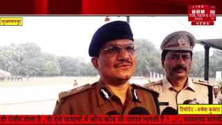 Muzaffarpur News // बीएमपी 6 पूरे राज्य में मेन ट्रेनिंग बटालियन होगा : एडीजी अमित कुमार