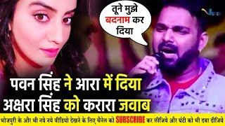 #Pawan Singh ने आरा में जाकर दिया #Akshara Singh को करारा जवाब- Pawan Singh Live Video