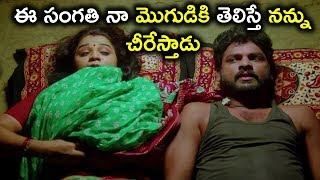 ఈ సంగతి నా మొగుడికి తెలిస్తే నన్ను చీరేస్తాడు | Veediki Yekkado Macha Undhi Full Movie On Youtube
