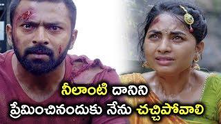 నీలాంటి దానిని ప్రేమించినందుకు నేను చచ్చిపోవాలి | Love Game Movie Scenes | Bhavani HD Movies