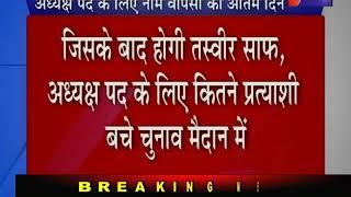 Rajasthan Nikay Chunav 2019 | अध्यक्ष पद के लिए नाम वापसी का अंतिम दिन आज | Jan TV
