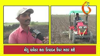 Gujarat News Porbandar 22 11 2019
