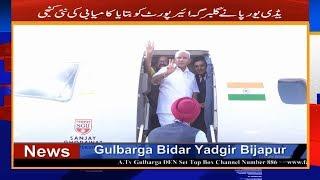 Gulbarga Airport Ka iftetaha Chief Minister Yediyurappa Ne Anjam Diya A.Tv News 22-11-2019