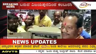 SSV TV  ವರದಿಗೆ  ಎಚ್ಚೆತ್ಕೊಂಡ ಉಸ್ತುವಾರಿ ಮಂತ್ರಿ ಗಳಾದ ಪ್ರಭುಚವ್ಹಾಣ , ಅವರು  ಅಧಿಕಾರಿಗಳಿ ಚಾಟಿ ಬಿಸಿದ ರಿಂದ