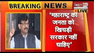 #MAHARASHTRA : #BJP - #NCP की सरकार बनने पर क्या बोले #SHIVSENA प्रवक्ता #SANJAY_RAUT