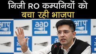 निजी RO कम्पनियों को बचा रही भाजपा