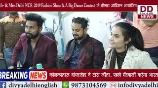 Mr. & Miss Delhi NCR  2019 Fashion Show & A Big Dance Contest का तीसरा ऑडिशन आयोजित