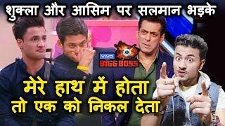 Bigg Boss 13 | Salman Khan WANTS To EVICT One From Siddharth And Asim | Weekend Ka Vaar | BB 13
