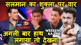 Bigg Boss 13   Salman Khan BADLY BASHES Siddharth Shukla Over Fight With Asim  Weekend Ka Vaar BB 13