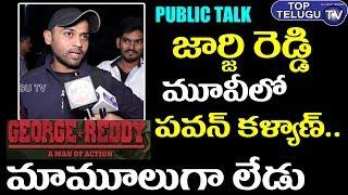 George Reddy Movie Genuine Public Talk | George Reddy Public Review | Sandeep Madhav | Top Telugu TV