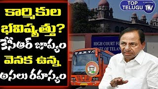 RTC Employees Future Depends On KCR Decision | TSRTC | RTC Strike Cancel | Telangana News | CM KCR