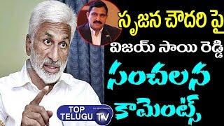 Vijay Sai Reddy Sensational Counter to Sujana Chowdhary in Pressmeet | Telugu Political AP News