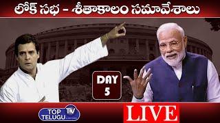 Lok Sabha LIVE | Parliament Winter Session 2019 LIVE | Day- 5 | PM Modi Speech | Top Telugu TV