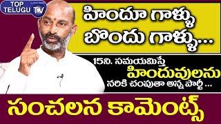Bandi Sanjay Sensational Comments On Hinduism | BS Talk Show | BJP | TRS | Congress | Telangana News
